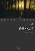 도서 이미지 - 산골 나그네 - 꼭 읽어야 할 한국 대표 소설 41