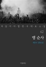 도서 이미지 - 맹 순사 - 꼭 읽어야 할 한국 대표 소설 42