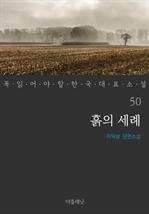 도서 이미지 - 흙의 세례 - 꼭 읽어야 할 한국 대표 소설 50