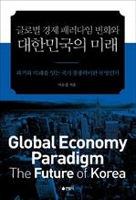 도서 이미지 - 글로벌 경제 패러다임 변화와 대한민국의 미래