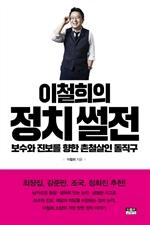 도서 이미지 - 이철희의 정치 썰전