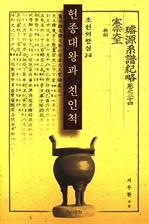도서 이미지 - 헌종대왕과 친인척