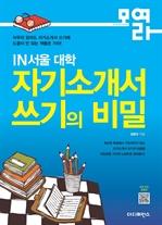 도서 이미지 - 인서울 대학 자기소개서 쓰기의 비밀