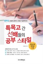 도서 이미지 - 특목고 간 선배들의 공부 스타일