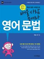 도서 이미지 - 영어 문법