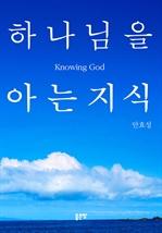 하나님을 아는 지식