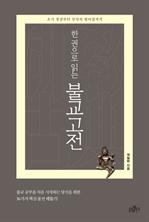 도서 이미지 - 한 권으로 읽는 불교 고전