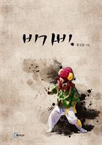도서 이미지 - 비가비 (라디오 드라마)