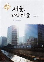 도서 이미지 - 서울, 2003년 가을 (라디오 드라마)