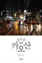 도서 이미지 - 송끄란 인 카오산