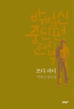 도서 이미지 - 쪼다 파티 (박범신 중단편전집 7)