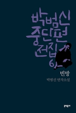 도서 이미지 - 빈방 (박범신 중단편전집 6)