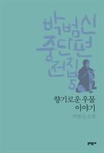 도서 이미지 - 향기로운 우물 이야기 (박범신 중단편전집 5)
