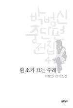 도서 이미지 - 흰 소가 끄는 수레 (박범신 중단편전집 4)