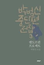 도서 이미지 - 엔도르핀 프로젝트 (박범신 중단편전집 3)