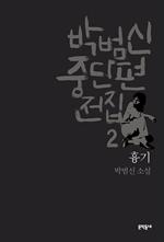 도서 이미지 - 흉기 (박범신 중단편전집 2)