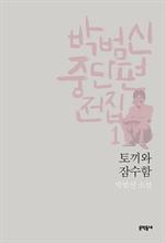 도서 이미지 - 토끼와 잠수함 (박범신 중단편전집 1)