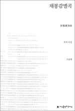 도서 이미지 - 채봉감별곡
