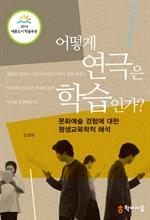 도서 이미지 - 어떻게 연극은 학습인가?: 문화예술 경험에 대한 평생교육학적 해석