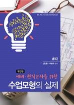 도서 이미지 - 예비현직교사를 위한 수업모형의 실제 (개정판)
