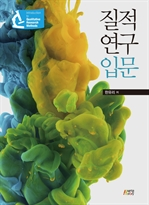 도서 이미지 - 질적연구입문