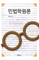 도서 이미지 - 민법학원론