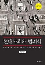 도서 이미지 - 현대사회와 범죄학 (제5판)
