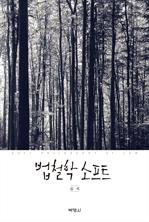 도서 이미지 - 법철학 소프트