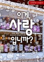 도서 이미지 - [합본] 이게, 사랑입니까? (전2권/완결)