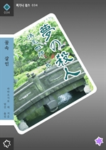 도서 이미지 - 꿈속 살인 - 일본 추리소설 단편집 3