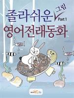 도서 이미지 - 졸라 쉬운 영어 전래동화 Part 1 - 토끼전(별주부전)
