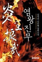 도서 이미지 - [합본] 염왕진무 (전10권/완결)