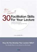 도서 이미지 - 30 Facilitation Skills for Your Lecture