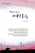 도서 이미지 - 행복을 나르는 여자들 - 송파여성문학인회