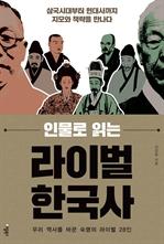 도서 이미지 - 인물로 읽는 라이벌 한국사