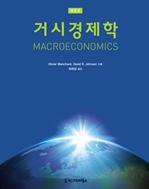 도서 이미지 - 거시경제학 (제6판)
