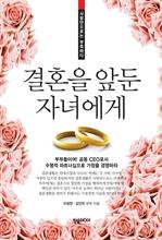 도서 이미지 - 결혼을 앞둔 자녀에게