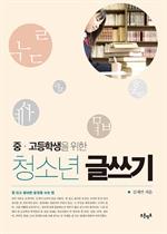 도서 이미지 - 중ㆍ고등학생을 위한 청소년 글쓰기