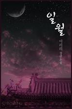 도서 이미지 - [합본] 일월 (전5권/완결)