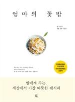 도서 이미지 - 엄마의 꽃밥