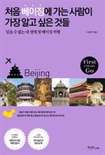 도서 이미지 - 처음 베이징에 가는 사람이 가장 알고 싶은 것들