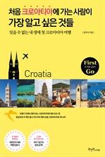 도서 이미지 - 처음 크로아티아에 가는 사람이 가장 알고 싶은 것들