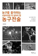 도서 이미지 - 농구를 좋아하는 사람이라면 꼭 알아야 할 농구전술