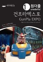도서 이미지 - Onederful GunPla EXPO Kidult 101 Series 01