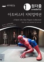 도서 이미지 - Onederful Ji Bark Life Size Figure Collection Kidult 101 Series 06