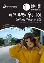 도서 이미지 - Onederful JuMing Museum 101 Taiwan Taipei Series 10