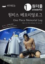 도서 이미지 - Onederful One Piece Memorial Log Kidult 101 Series 02
