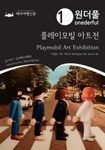 도서 이미지 - Onederful Playmobil Art Exhibition Kidult 101 Series 04