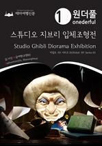 도서 이미지 - Onederful Studio Ghibli Diorama Exhibition Kidult 101 Series 03