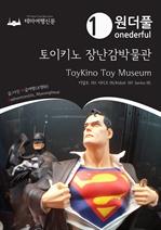 도서 이미지 - Onederful ToyKino Toy Museum Kidult 101 Series 05
